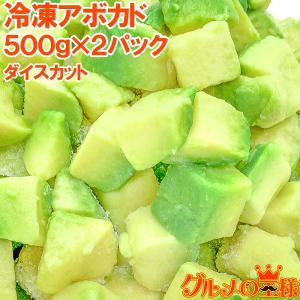 冷凍 アボカド ダイスカット 500g ×2個 業務用|gourmet-no-ousama