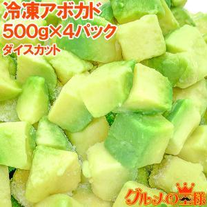 冷凍アボカド ダイスカット 2kg 500g×4個 業務用|gourmet-no-ousama