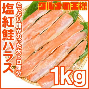 (訳あり わけあり ワケあり)塩紅鮭 ハラス 1kg(天然 甘口 サーモン 鮭 サケハラス)|gourmet-no-ousama
