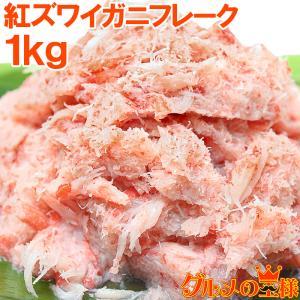 紅ズワイガニむき身 ほぐし身(フレーク)1kg|gourmet-no-ousama