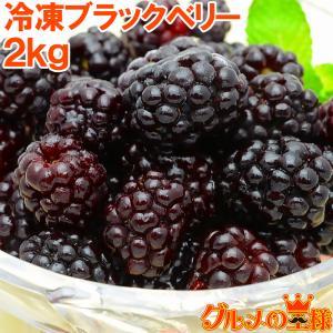 ブラックベリー 冷凍ブラックベリー 2kg 500g×4 冷凍フルーツ ヨナナス|gourmet-no-ousama