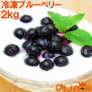 ブルーベリー 冷凍ブルーベリー 2kg 500g×4 冷凍フルーツ ヨナナス|gourmet-no-ousama