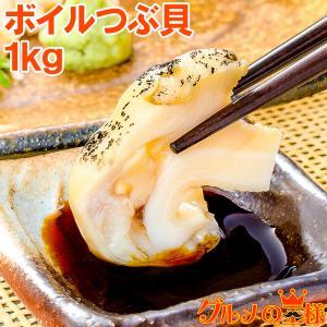 ボイルつぶ貝 1kg (つぶ貝 ツブ貝)|gourmet-no-ousama