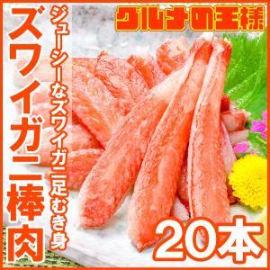 ズワイガニ棒肉300g(20本入り かに カニ 蟹) ポーション