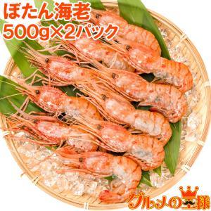ぼたん海老 ボタンエビ Lサイズ 1kg(BBQ バーベキュー) gourmet-no-ousama
