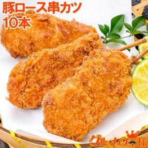 串カツ 串かつ 串揚げ 豚ロース 10本 300g|gourmet-no-ousama