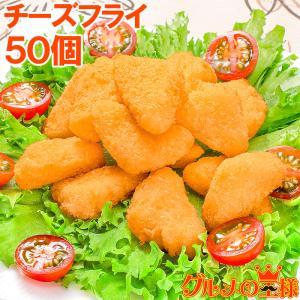 チーズフライ (カマンベールチーズ入り 15g×50個)|gourmet-no-ousama