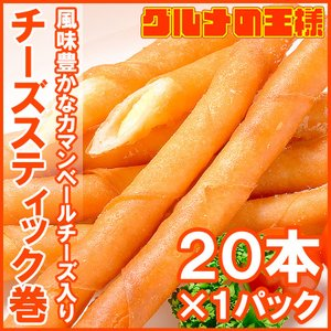 チーズスティック巻 カマンベール入り 18g×20本 チーズフライ チーズおつまみ チーズ巻き|gourmet-no-ousama