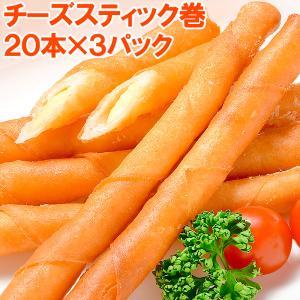 チーズスティック巻 カマンベール入り 18g×20本 ×3パック 合計60本 チーズフライ チーズおつまみ チーズ巻き|gourmet-no-ousama