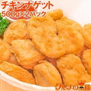 チキンナゲット 合計1kg (鶏 とり 唐揚げ からあげ から揚げ)|gourmet-no-ousama