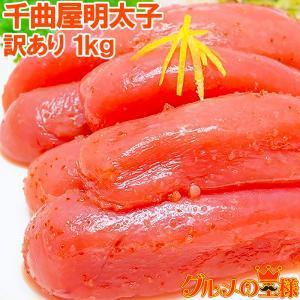 千曲屋 辛子明太子 めんたいこ 1kg(500g ×2)(訳あり わけあり ワケあり 穴あき バラ)|gourmet-no-ousama
