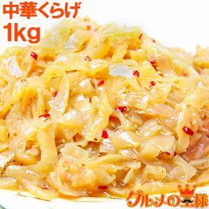 中華くらげ (総重量1kg) くらげ クラゲ|gourmet-no-ousama