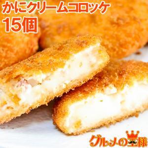 クリーミーコロッケ(かに入り)15個900g|gourmet-no-ousama