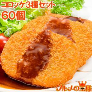 ポテトコロッケ3種セット ミート 野菜 カレーコロッケ 各55g×20個 合計60枚|gourmet-no-ousama
