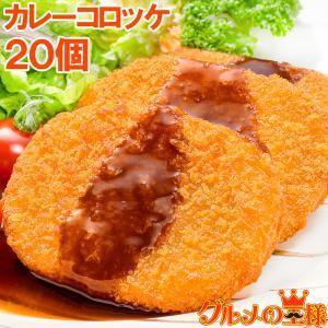 ポテトコロッケ カレーコロッケ 55g×20個 1.1kg|gourmet-no-ousama