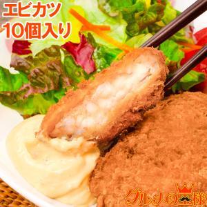 海老かつ エビカツ エビかつ えびかつ 700g (70g×10個)|gourmet-no-ousama