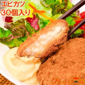 海老かつ エビカツ エビかつ えびかつ 700g×3パック(70g×10個) gourmet-no-ousama