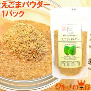 えごまパウダー(130g×1) ポイント 消化 メール便|gourmet-no-ousama