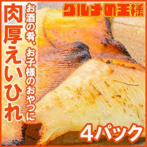 えいひれ エイヒレ おつまみ 珍味 業務用 200g ×4パック|gourmet-no-ousama