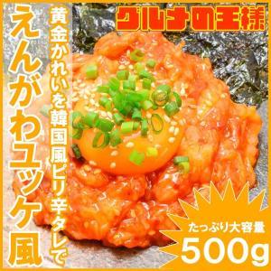 (えんがわ エンガワ 縁側)黄金かれいの縁側ユッケ風 500g|gourmet-no-ousama
