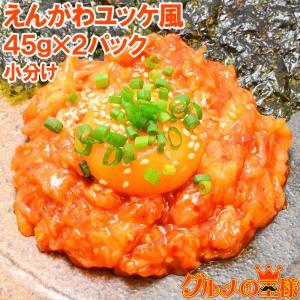 えんがわユッケ風(90g・小分け45g×2パック) エンガワ えんがわ|gourmet-no-ousama