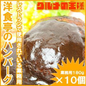 ハンバーグ 洋食亭のハンバーグ(ドミグラスソース)×10個|gourmet-no-ousama