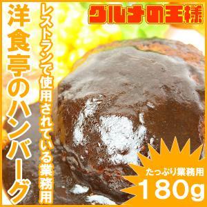 ハンバーグ 洋食亭のハンバーグ(ドミグラスソース)...