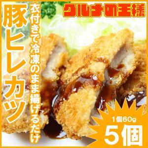ひれかつ 300g(60g×5個) とんかつ トンカツ gourmet-no-ousama