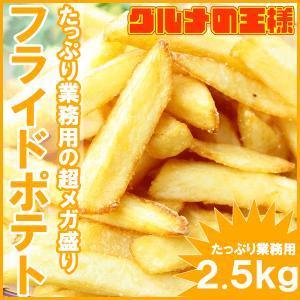 フライドポテト (フレンチフライ) 超メガ盛り2.5kg|gourmet-no-ousama