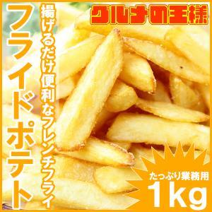 フライドポテト (フレンチフライ) メガ盛り1kg|gourmet-no-ousama