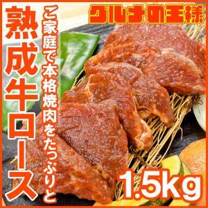 牛ロース ロース 焼肉 合計 1.5kg 500g×3パック 業務用 熟成牛 熟成肉 味付け ロース肉 牛肉 肉 お肉 鉄板焼き ステーキ BBQ ギフト|gourmet-no-ousama
