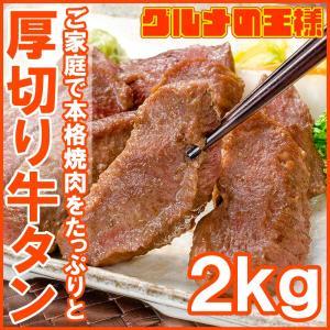 牛たん 牛タン 厚切り 合計 2kg 1kg×2パック 業務用 カット済み 厚切り牛タン たん塩 仙台名物 焼肉 鉄板焼き ステーキ BBQ ギフト|gourmet-no-ousama