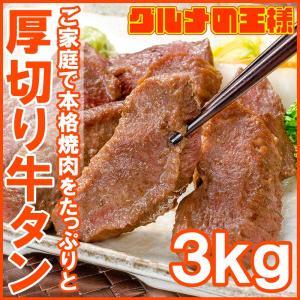 牛たん 牛タン 厚切り 合計 3kg 1kg×3パック 業務用 カット済み 厚切り牛タン たん塩 仙台名物 焼肉 鉄板焼き ステーキ BBQ ギフト|gourmet-no-ousama