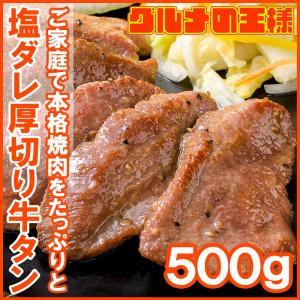 塩ダレ 厚切り 牛たん 牛タン 500g 業務用 厚切り牛タン たん塩 仙台名物 焼肉 鉄板焼き ステーキ BBQ ギフト|gourmet-no-ousama