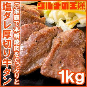 塩ダレ 厚切り 牛たん 牛タン 合計 1kg 500g×2パック 業務用 厚切り牛タン たん塩 仙台名物 焼肉 鉄板焼き ステーキ BBQ ギフト|gourmet-no-ousama