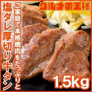 塩ダレ 厚切り 牛たん 牛タン 合計 1.5kg 500g×3パック 業務用 厚切り牛タン たん塩 仙台名物 焼肉 鉄板焼き ステーキ BBQ ギフト|gourmet-no-ousama