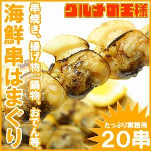はまぐり 20串 海鮮串(はまぐり 蛤 ハマグリ BBQ バーベキュー) gourmet-no-ousama