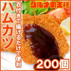 ハムカツ 昔ながらのハムカツ 合計200個 20個×10パック 10kg(ハム ソーセージ) gourmet-no-ousama