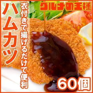ハムカツ 昔ながらのハムカツ 合計60個 20個×3パック 3kg (ハム ソーセージ) gourmet-no-ousama