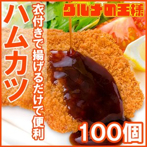 ハムカツ 昔ながらのハムカツ 合計100個 20個×5パック 5kg (ハム ソーセージ) gourmet-no-ousama