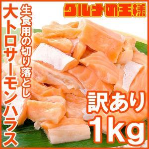 (訳あり わけあり ワケあり)サーモン 大トロ ハラス 切り落とし 1kg(生食用スライス 500g×2 アトランティックサーモン)|gourmet-no-ousama