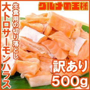 (訳あり わけあり ワケあり)サーモン 大トロ ハラス 切り落とし 500g(生食用スライス 500g アトランティックサーモン)|gourmet-no-ousama