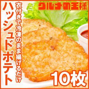 ハッシュドポテト (業務用ハッシュドポテト 10枚) フライドポテト|gourmet-no-ousama