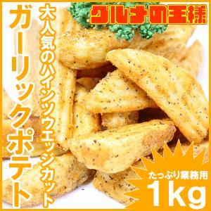 ハインツ ガーリックポテト フライドポテト 1kg|gourmet-no-ousama