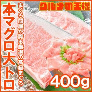 (マグロ まぐろ 鮪) 本まぐろ 大トロ 400g (本マグロ 本鮪 刺身)|gourmet-no-ousama
