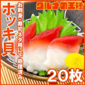 ホッキ貝 20枚(寿司ネタ 刺身用ほっき貝開き 北寄貝)|gourmet-no-ousama