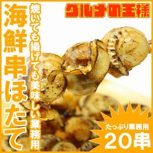 ホタテ 20串 海鮮串(ホタテ 帆立 BBQ バーベキュー) gourmet-no-ousama