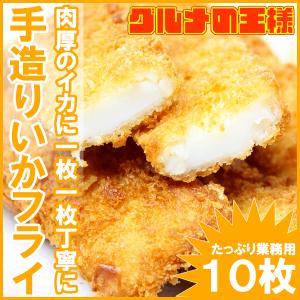 手造りいかフライ(10枚 いか イカ 烏賊) gourmet-no-ousama