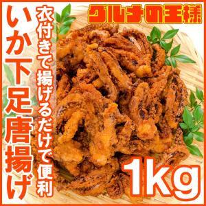 いか下足唐揚げ 1kg(いか イカ 烏賊) gourmet-no-ousama