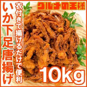 いか下足唐揚げ 合計10kg 1kg×10パック (イカゲソ いかげそ) gourmet-no-ousama
